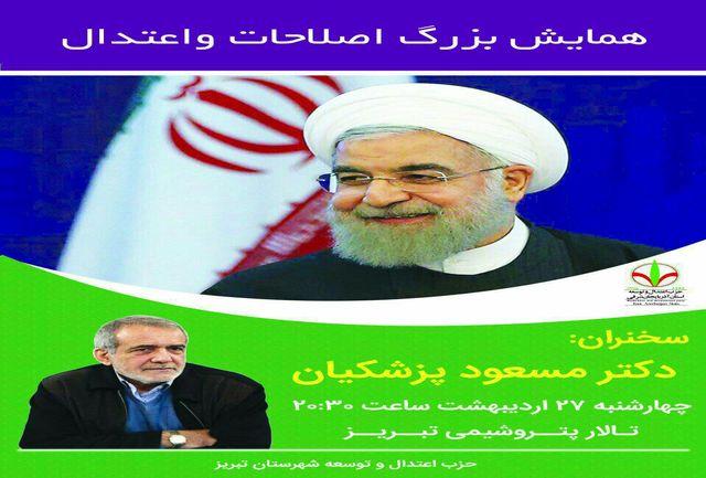 همایش اصلاحات و اعتدال در تبریز برگزار می شود