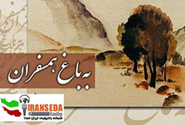 حکایتی از قابوس نامه در برنامه «به باغ همسفران»