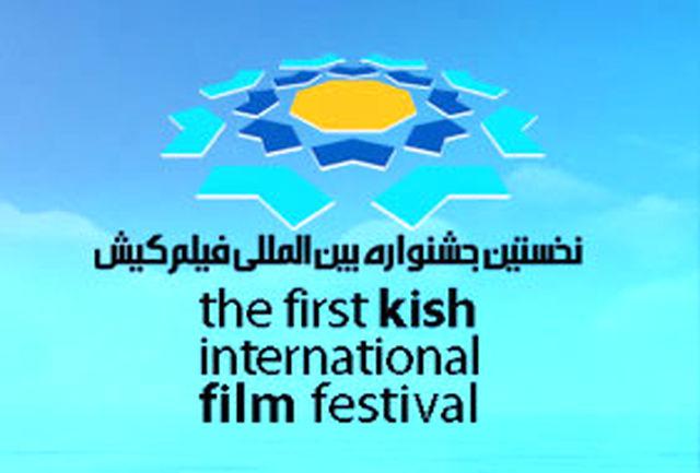 آغاز پیش فروش بلیط جشنواره فیلم کیش از 24 فروردین