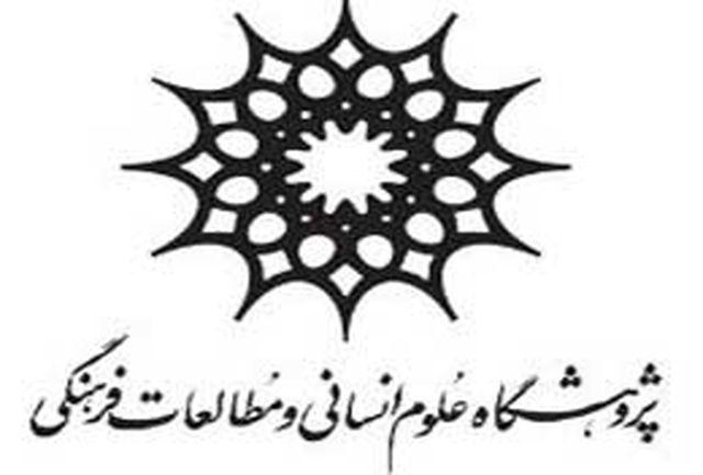 پژوهشگاه علوم انسانی در رشته فلسفه علم و فناوری دانشجو میپذیرد