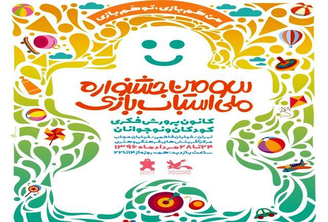 پوستر سومین جشنواره ملی اسباببازی کانون منتشر شد