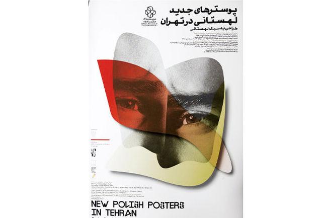 برپایی هفته هنرهای تجسمی لهستان در موزه هنرهای معاصر