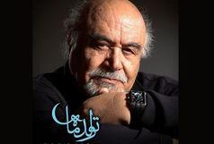 جشن ۸۴ سالگی فخرالدین فخرالدینی در موزه امام علی(ع)