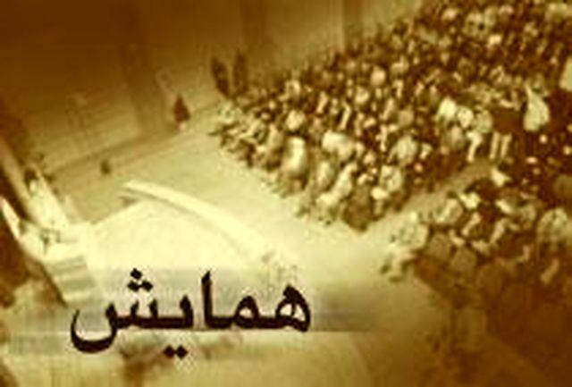 برگزاری هماندیشی پژوهشگران دین و رسانه در قم