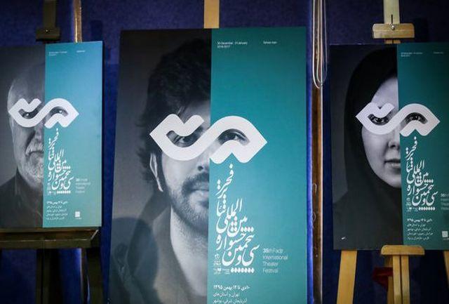 پوستر سی و پنجمین جشنواره بینالمللی تئاتر فجر رونمایی شد