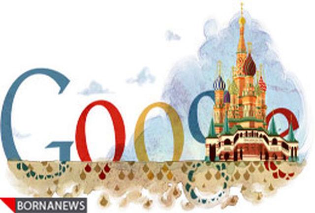 گوگل تولد سنت باسیل را جشن میگیرد