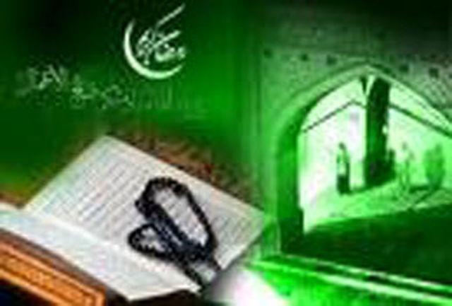 وظایف نهادهای فرهنگی در ماه مبارك رمضان هر سال به روز رسانی شود
