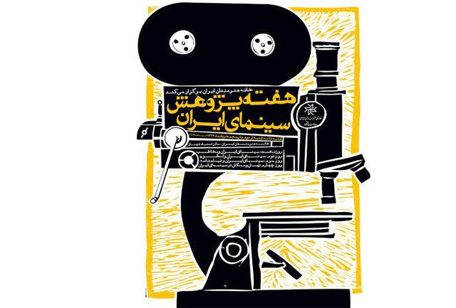 نخستین «هفته پژوهش سینمای ایران» در خانه هنرمندان ایران برگزار می شود