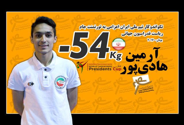 هادیپور با شکست قهرمان جهان سومین طلای ایران را دشت کرد