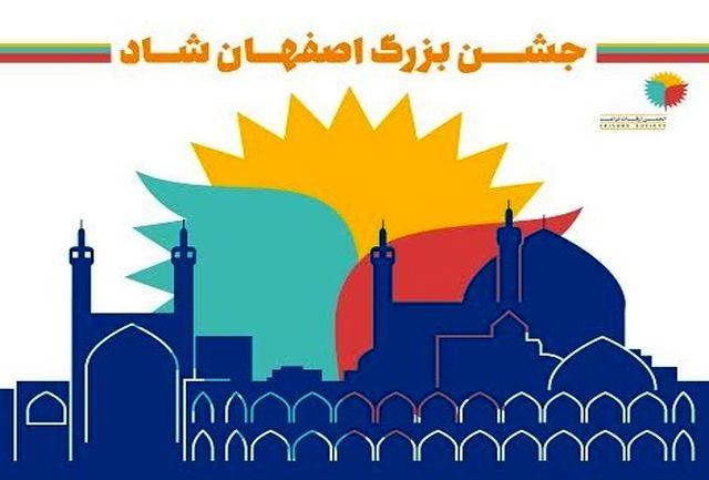 جشن بزرگ اصفهان شاد با حضور رامبد جوان