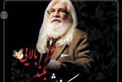 تشییع پیکر زنده یاد غلامحسن اولاد از مقابل تالار حافظ  فرهنگ و ارشاد فارس