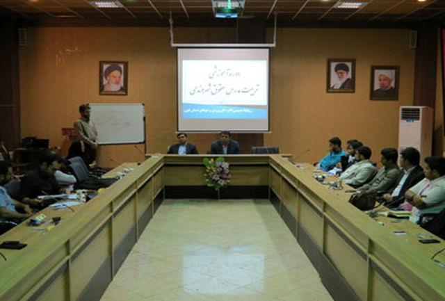برگزاری همایش مربیگری حقوق شهروندی در البرز