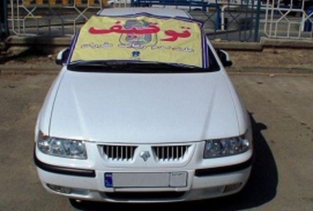 توقیف خودرو سمند با 45 میلیون ریال خلافی در همدان