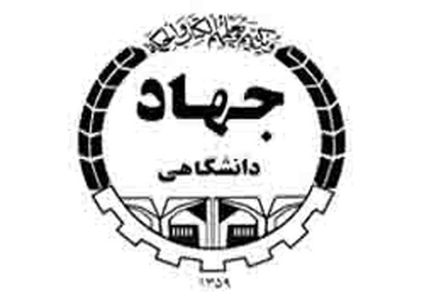 رییس جهاد دانشگاهی دانشگاه تهران منصوب شد