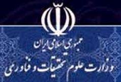 بیانیه وزارت علوم در خصوص کم شدن ظرفیت پذیرش دانشجو در دانشگاه آزاد اسلامی