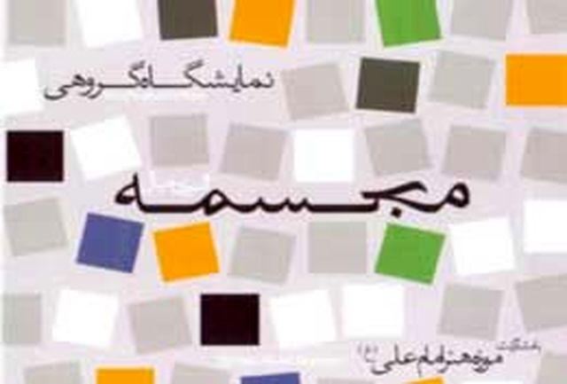 چهارسوی خیال در موزه هنر امام علی(ع)