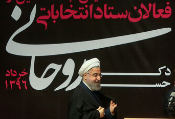 همایش تجلیل از فعالان ستادهای انتخاباتی دکتر روحانی
