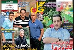علی کریمی سرمربی لیگ برتری/ کامیابینیا: پرسپولیس وطن من است