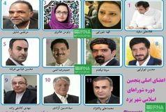 منتخبان شورای اسلامی شهر یزد معرفی شدند