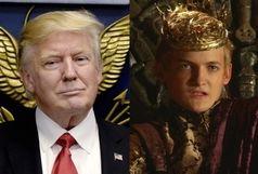 مقایسه «ترامپ» با شخصیت منفور «بازی تاج و تخت»