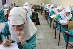 اعلام برنامه امتحانات نهایی دانش آموزان در خرداد 96
