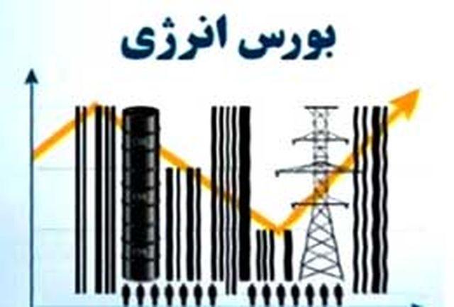 معامله بیش از 1700 مگاوات برق در بورس انرژی