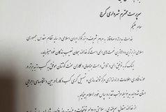 شهرداری کرج دستگاه برتر استان در حوزه فناوری اطلاعات شد