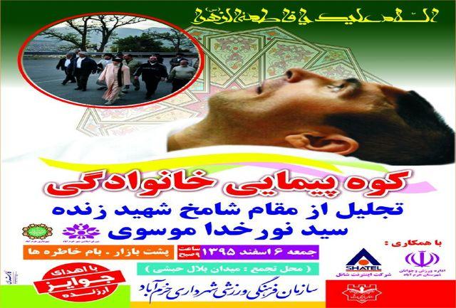 کوهپیمایی خانوادگی در بام خاطرههای خرمآباد برگزار میشود