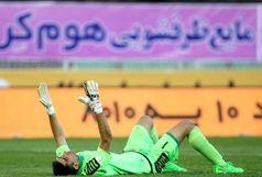 ششمین کلین شیت بیرانوند در تیم ملی ایران