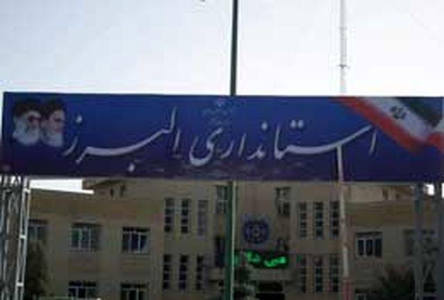 انتصاب جدید در استانداری البرز