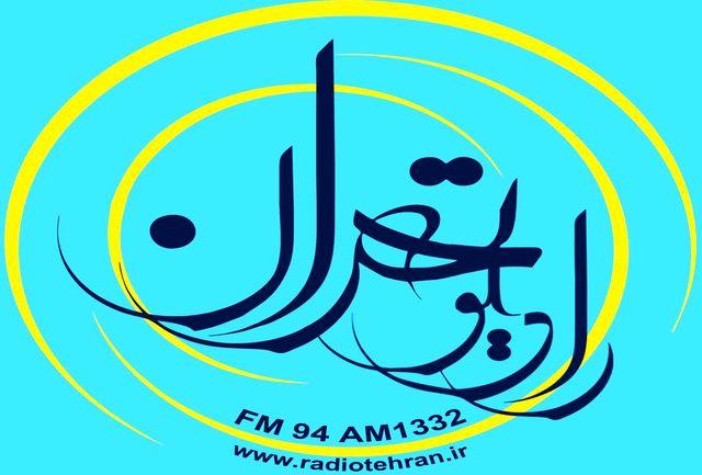 زنگ دفاع مقدس در رادیو تهران