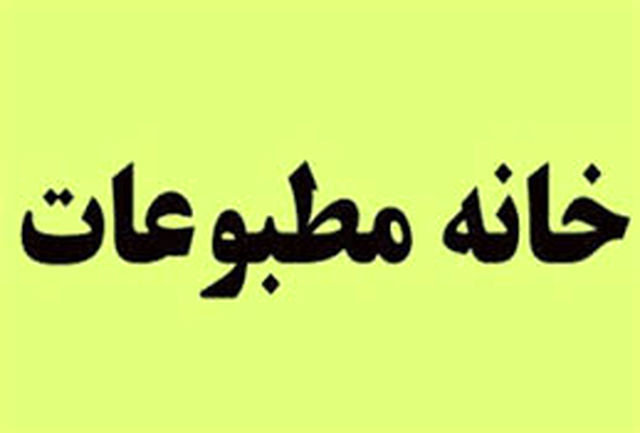 انتخابات خانه مطبوعات  در ایلام به بهمنماه موکول شد