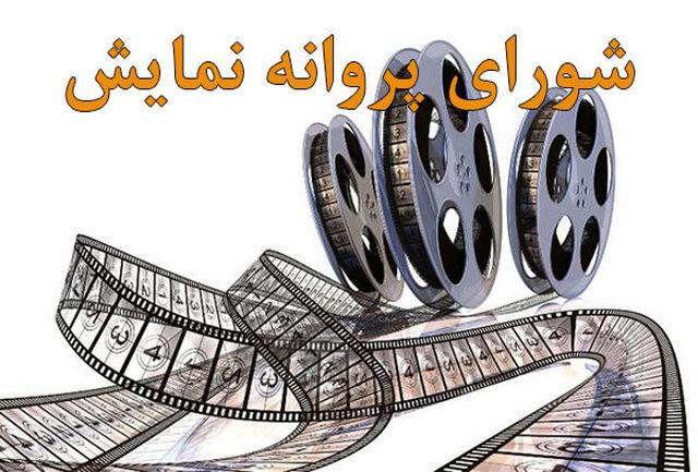 مجوز عرضه ۱۹ فیلم در شبکه نمایش خانگی صادر شد