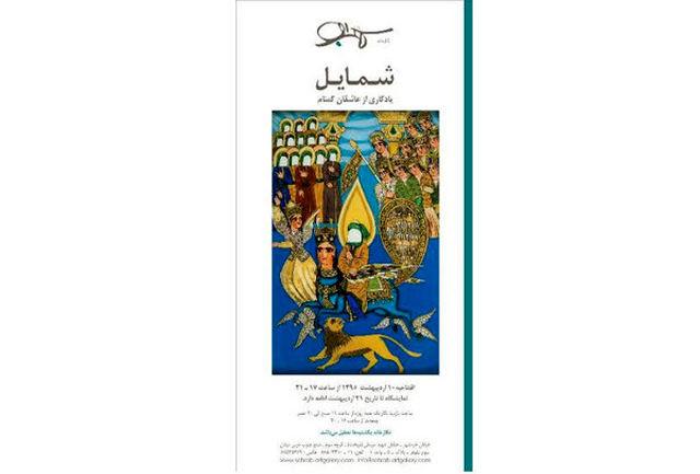 نمایش شمایلهایی از دوران قاجار در نگارخانه «سهراب»