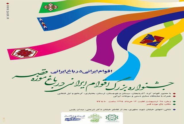 برپایی جشنواره اقوام ایرانی  همزمان با اعیاد شعبانیه در باغ موزه قصر