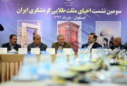توسعه فرودگاه اصفهان مهمترین اولویت صنعت گردشگری مثلث طلایی است