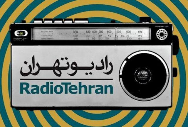 رادیو تهران جشنواره بین المللی تئاتر فجر را پوشش می دهد