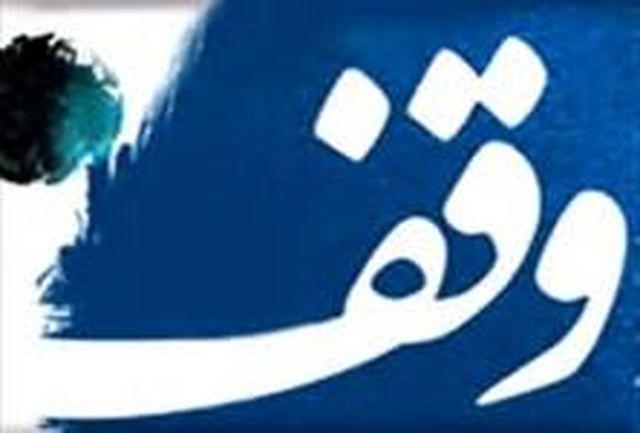 ثبت 66 وقف جدید از ابتدای سال در خراسان شمالی