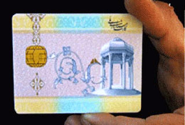 صدور کارت هوشمند ملی برای دو گروه هدف در اصفهان