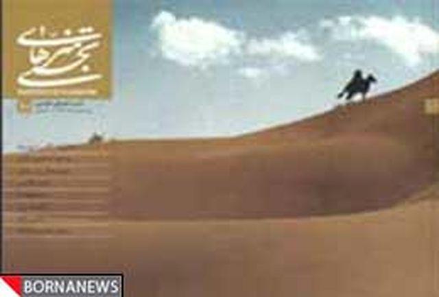 دهمین شماره نشریه هنرهای تجسمی منتشر شد