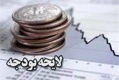 روحانی فردا بودجه 96 را تقدیم مجلس میکند