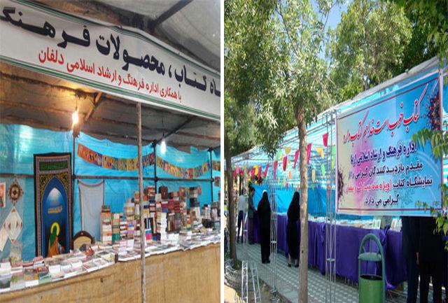 برپایی نمایشگاه کتاب و آثار فرهنگی قرآنی در دلفان و ازنا