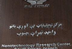 کاهش هزینه تولید برق با نانوجاذبهای آزمایشگاهی در دانشگاه آزاد اسلامی