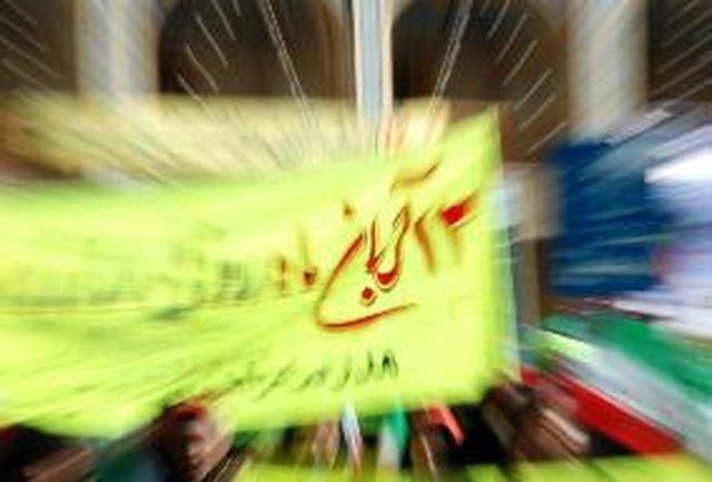 ویژه مراسم یومالله 13 آبان در سراسر کشور برگزار می شود