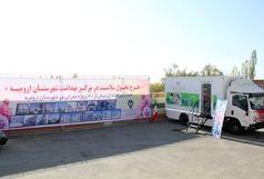 کلینیک های سیار دندانپزشکی در آذربایجان غربی افتتاح شدند