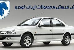 شرایط پیش فروش طرح پلکانی محصولات ایران خودرو  اعلام شد
