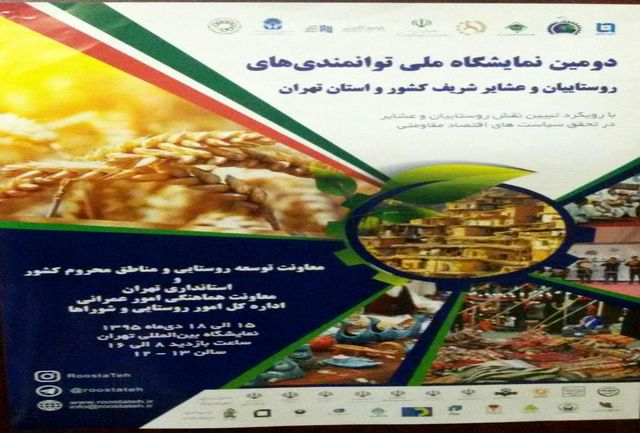 دومین نمایشگاه ملی توانمندی های روستاییان وعشایر شریف کشور واستان تهران