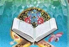 اردبیل میزبان مسابقات قرآن دانشآموزان کشور میشود