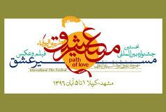 فراخوان جشنواره بین المللی «مسیرعشق» منتشر شد