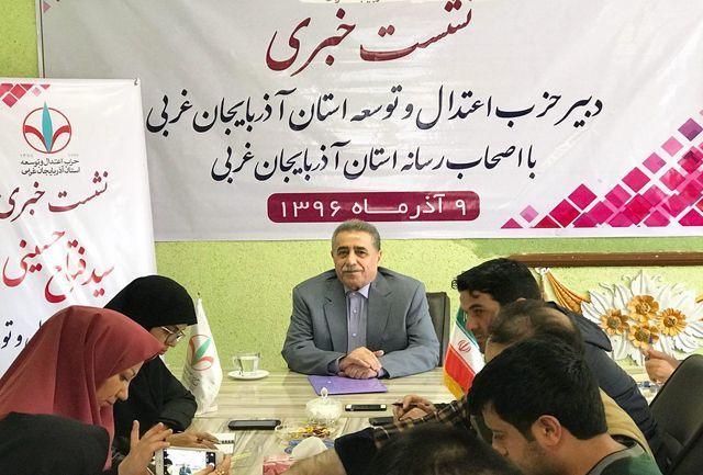 حزب اعتدال و توسعه از مقبول ترین احزاب کشور برای مردم محسوب می شود
